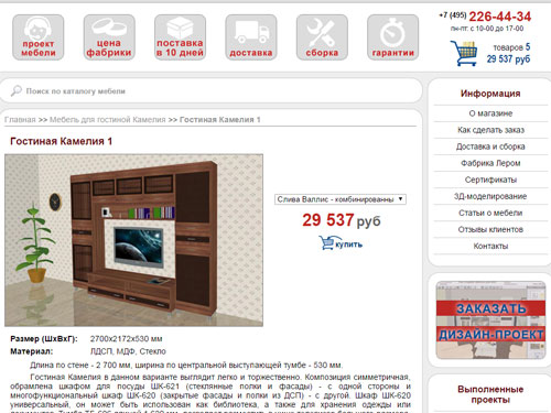 Мебель на нашем сайте